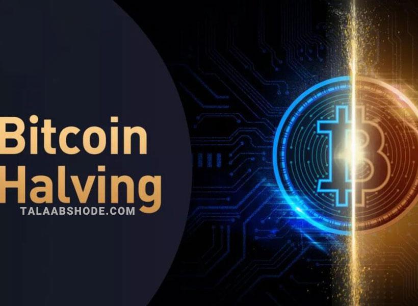فرایند bitcoin halving چیست ؟
